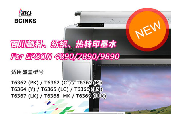 2011.09.02 Pigment Ink, textile ink, sublimation ink for EPSON 4890/7890/9890