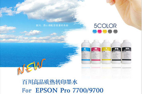 2011.09.05 sublimation ink for EPSON 7700/9700